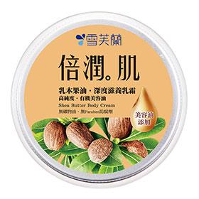 身體保養產品-雪芙蘭倍潤肌乳木果油深度滋養乳霜