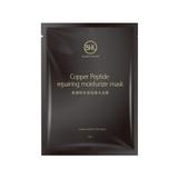 藍銅胜肽修復鎖水面膜 Copper Peptide repairing moisturize mask