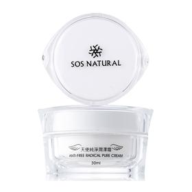皮膚問題產品-天使純淨潤澤霜Light Angel Pure Moisturizing Cream