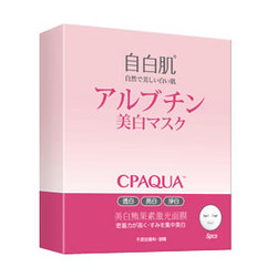 美白熊果素激光面膜 Whitening Mask With Arbutin