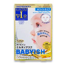 光映透BABYISH嬰兒肌亮白保濕面膜