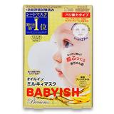 光映透BABYISH嬰兒肌緊緻彈力面膜