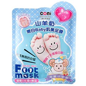 coni beauty 康倪生醫 特殊護理系列-山羊奶嫩白Baby肌美足膜 White Skin Foot Mask