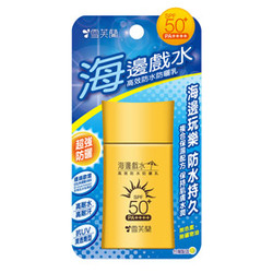 海邊戲水-高效防水防曬乳SPF50+/PA++++