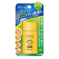 戶外運動-沁涼抗汗防曬乳SPF50+/PA++++