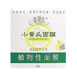 植物性小黃瓜面膜