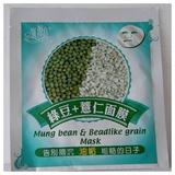 綠豆+薏仁面膜