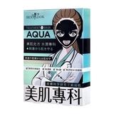 美肌專科水潤黑面膜