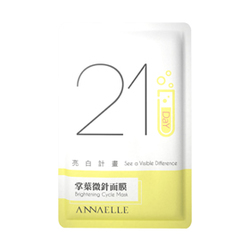 掌葉微針面膜 Brightening Cycle Mask