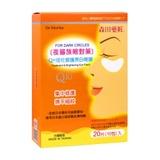 Q10活化修護亮白眼膜