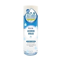 高效眼唇卸妝液 eyes and lip makeup remover