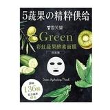 彩虹蔬果酵素面膜(保濕綠) Green Hydrating Mask