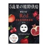 彩虹蔬果酵素面膜(煥白紅) Red Brightening Mask