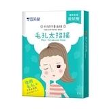 時間保養面膜(毛孔太招搖) Pore Treatment Mask