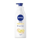 Q10 Plus美體緊膚乳液 Body Firming Lotion Q10 Plus