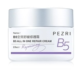B5全效舒緩修護霜 B5 All in one repair cream