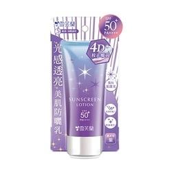 光感透亮美肌防曬乳(薰衣草紫)SPF50+PA++++ SUNSCREEN LOTION SPF50+PA++++
