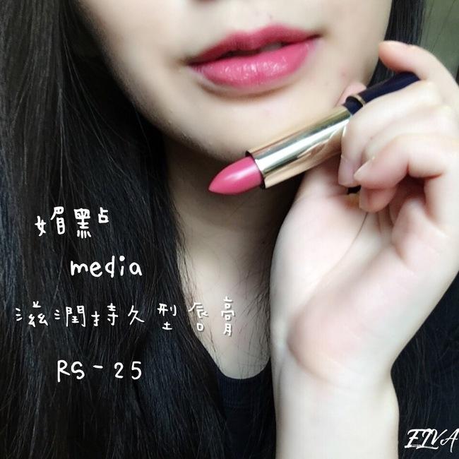 ELVA LIN - [media 媚點] 滋潤持久型唇膏 RS-25