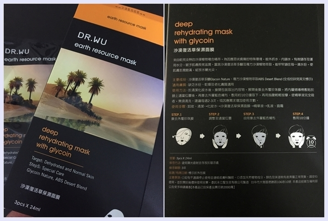 OCANCERO - [DR.WU 达尔肤医美保养系列] 沙漠复活草保湿面膜