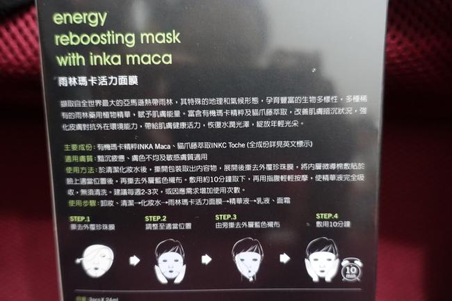 chunfa - [DR.WU 达尔肤医美保养系列] 雨林玛卡活力面膜