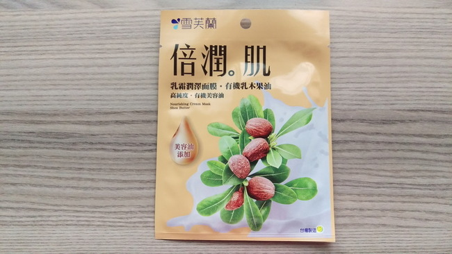 lovekat777 - [Cellina 雪芙兰] 倍润肌有机乳木果油面膜
